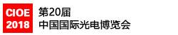 第20届中国国际光电博览会(CIOE 2018)