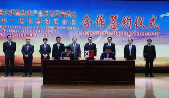 一诺仪器与威海火炬高区签约成功  项目投资1.5亿美元