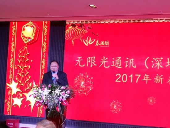 深圳无限光通讯2016年销售额增长创历史新高