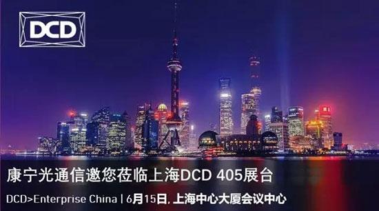 康宁光通信出席上海DCD数据中心展