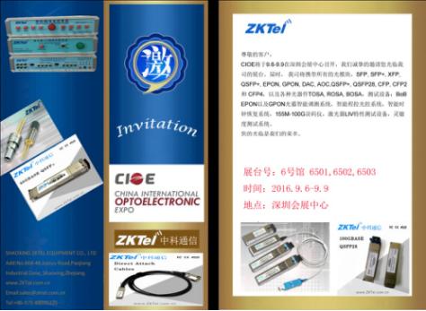 绍兴中科(ZKTel)携各类光器件、光模块以及智能测试设备再次参展深圳光博会