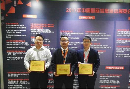 华为X-Haul 5G承载解决方案斩获北京通信展两项创新大奖