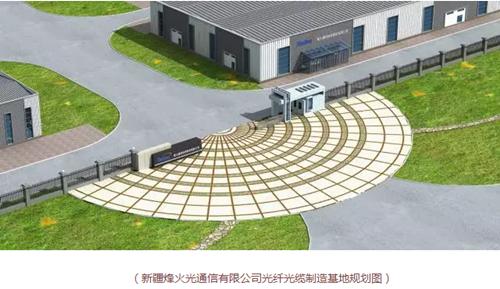 新疆烽火光通信有限公司一期光缆项目投产仪式隆重举行