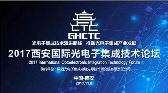 2017西安国际光电子集成技术论坛