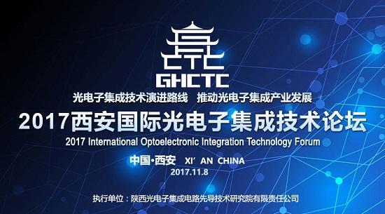 2017西安国际光电子集成技术论坛(附会议议程)
