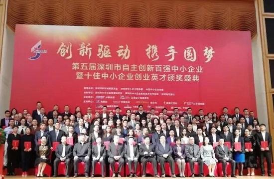 杰普特、特发信息入选深圳创新百强中小企业