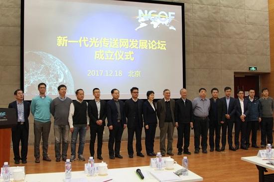 """""""新一代光传送网发展联盟""""在北京宣告成立"""