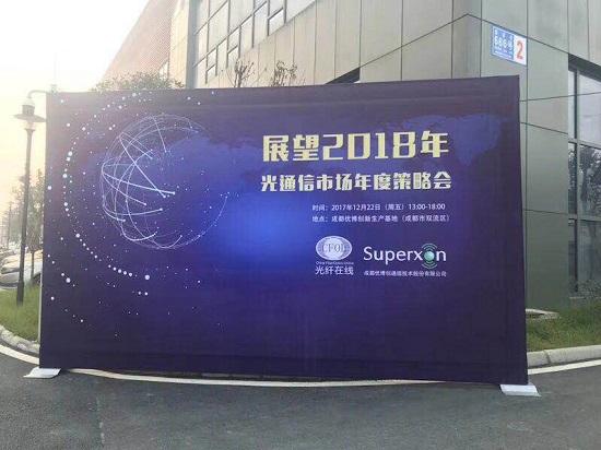 """和弦产业研究中心""""展望2018光通信市场策略会""""成功举办"""