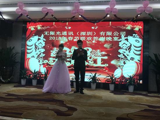 无限光2018新春晚宴成功举办:2017营收破亿
