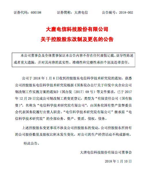 大唐电信变更为国有独资公司