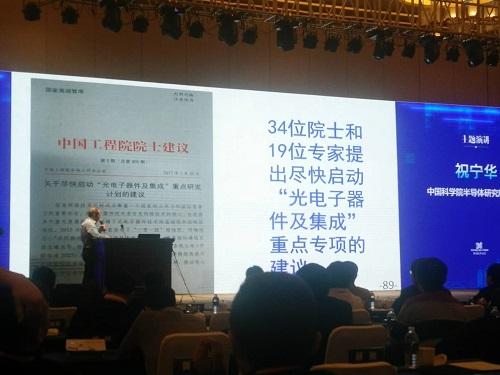 距离中国硅光产业的春天还有多远?——来自新微技术论坛的答案