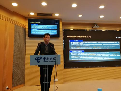 面向5G前传的WDM-PON技术和产业发展论坛在上海举行