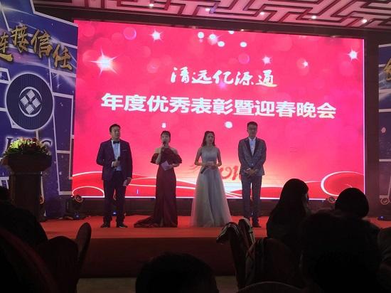 亿源通2017表彰曁迎春晚会精彩落幕:激荡十七载 急流勇进