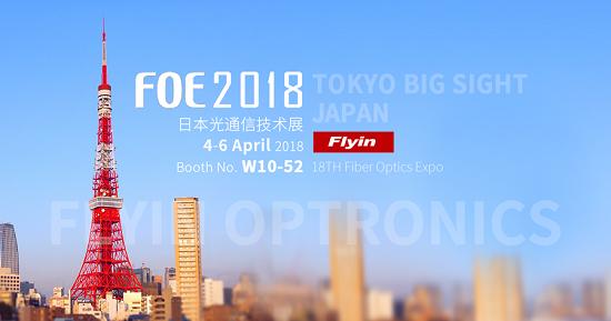 FOE2018:飞宇集团携CCWDM系列产品亮相