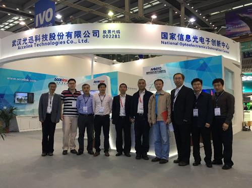 光迅科技盛装出席第六届中国电子信息博览会