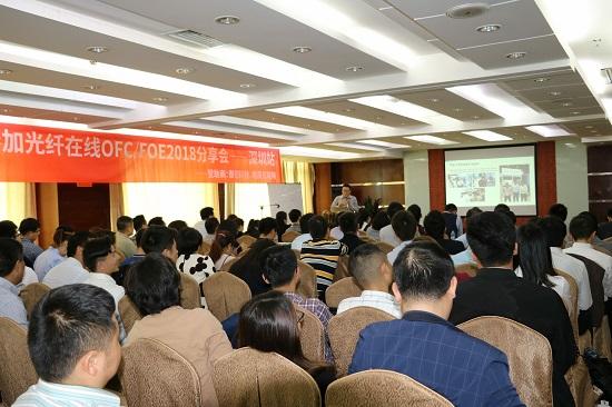 会员企业新格局新方向新展示--OFC/FOE2018深圳分享会成功举办