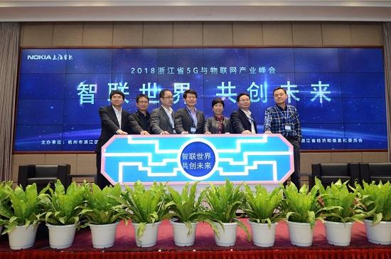 诺基亚贝尔杭州研发中心将成为5G及物联网产业新技术创新动力基地