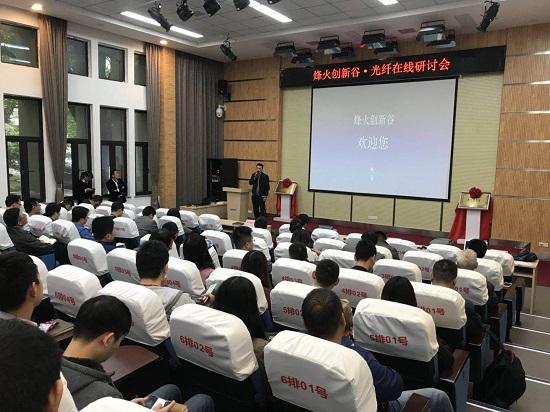 OFC/FOE分享会-武汉站:超越与颠覆 话光通信未来