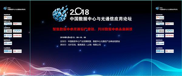 2018中国数据中心与光通信应用论坛倒时计5天  活动报名截止
