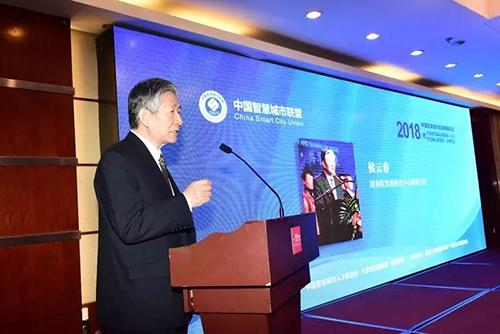中国智慧城市联盟揭牌成立 通鼎集团董事局主席沈小平当选联盟名誉会长