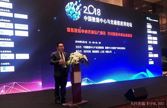 2018中国数据中心与光通信应用论坛:把脉中国IDC产业