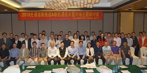 创新发展 合作共赢——记苏州光电通信协会2018年5月年会