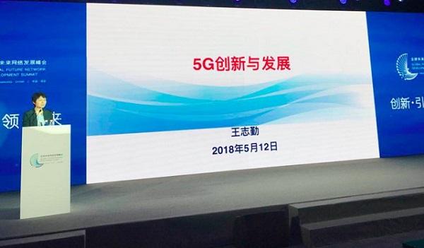 中国信息通信研究院王志勤:2020年上半年我国5G将大规模市场化