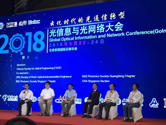 云时代的光通信产业转型 - 第二届光信息与光网络大会开幕