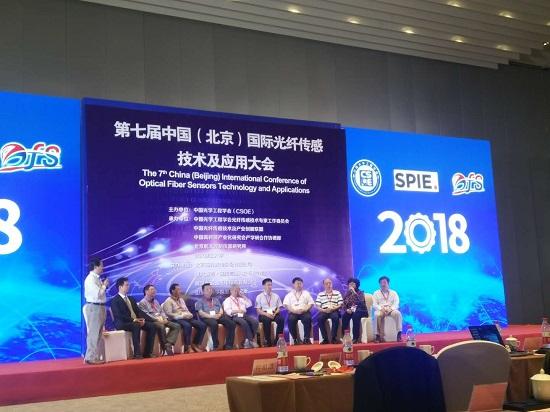 从北京光传感大会看光纤传感产业的新发展