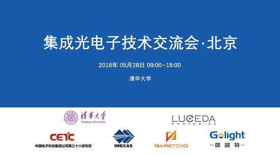 集成光电子技术交流会(北京)成功举办