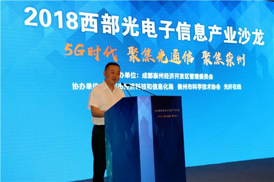 崇州5G光通信会议圆满举行:5G承载寄望光模块开路先锋