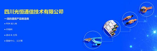 欢迎光恒通信加入光纤在线会员 优秀的OSA器件及光模块供应商