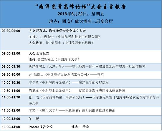 【6月西安活动】第二届全国海洋光学高峰论坛