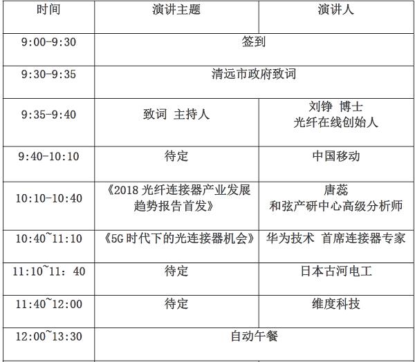 【7月峰会】2018中国国际光纤连接器峰会清远举办  全天会议议程公布
