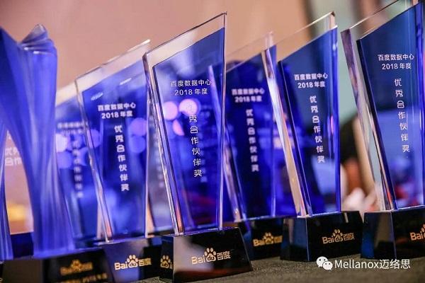 """Mellanox荣获百度数据中心2018年度 """"优秀合作伙伴奖"""""""