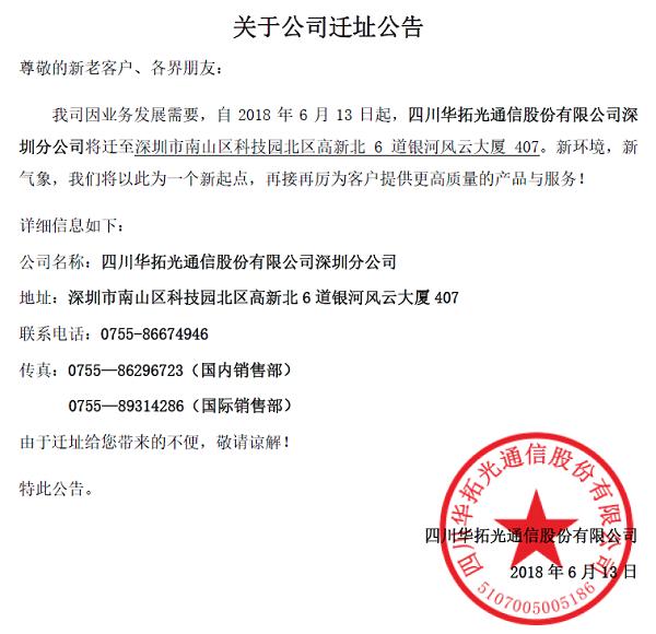 华拓光通信深圳分公司乔迁新址