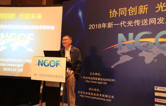 2018新一代光传送网发展论坛(NGOF)技术研讨会圆满落幕