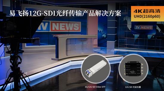 易飞扬开发12G-SDI产品为广播视讯行业提供4K传输解决方案