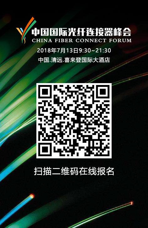 【聚焦清远】2018中国国际光纤连接器峰会参会名单公布  报名火热进行中