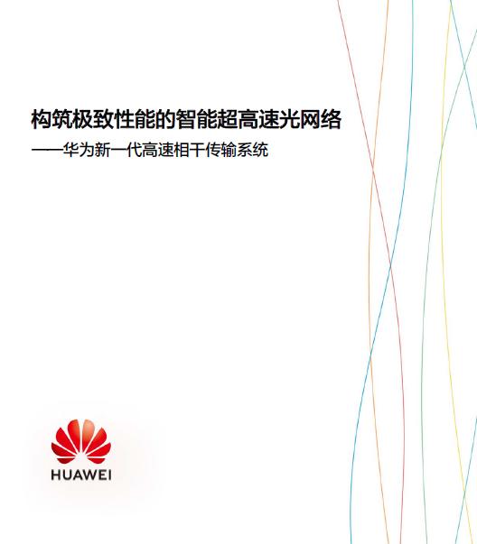 华为完成业界首次单波600G超高速光传输系统现场演示
