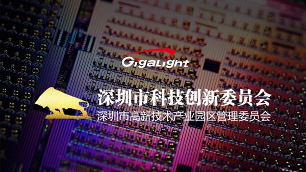 易飞扬400G硅光芯片入选2018深圳科创委技术攻关项目并获资助