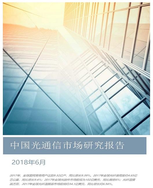 C&C称2017年全球光器件市场规模102亿美元 同比增6%