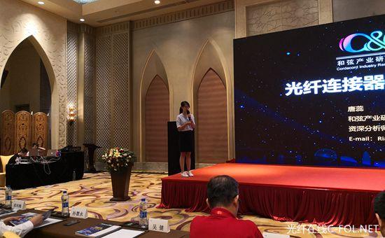 2018中国国际光纤连接器峰会:未来网络更依赖可靠的光连接