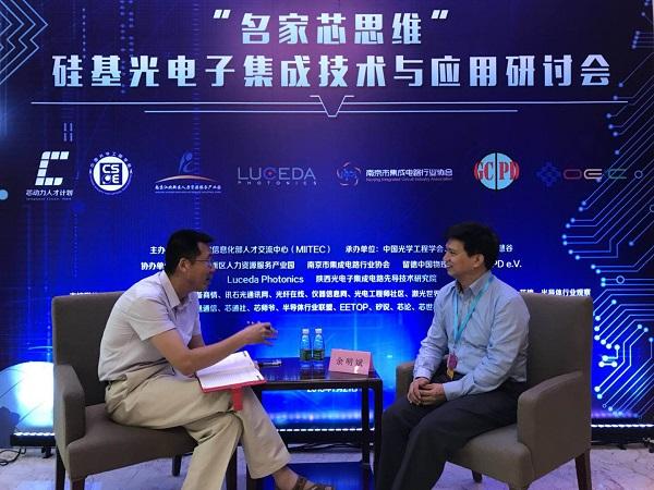 专访上海微系统所余明斌研究员:呼之欲出的中国硅光工艺平台
