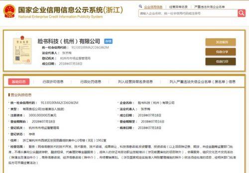 Facebook疑在中国设立独资公司 脸书科技完成工商注册