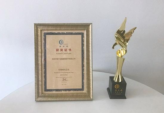 """易飞扬荣获""""蓝点奖""""先锋成长企业和创新产品奖"""