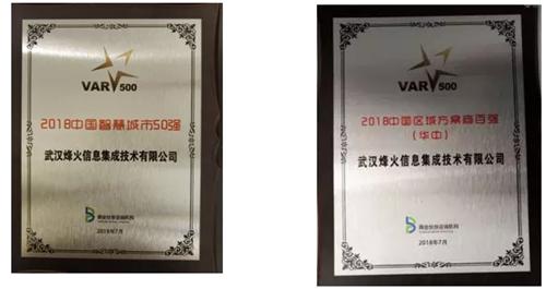 """烽火荣获""""2018中国方案商500强""""榜单两项大奖"""
