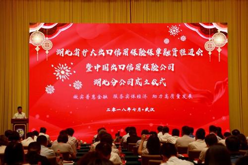 长飞公司与中国信保湖北分公司签署战略合作协议