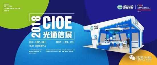 铭普光磁携带最新的400G高速光模块产品参展CIOE 2018