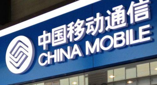 中国移动:目前已经建设14个5G开放实验室